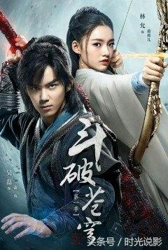 Đấu Phá Thương Khung (Live Action) - Fights Break Sphere (2018) (2018)