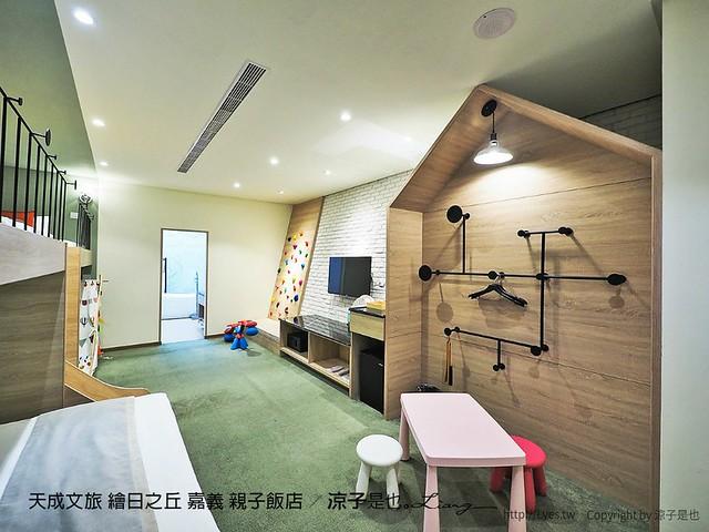天成文旅 繪日之丘 嘉義 親子飯店 8