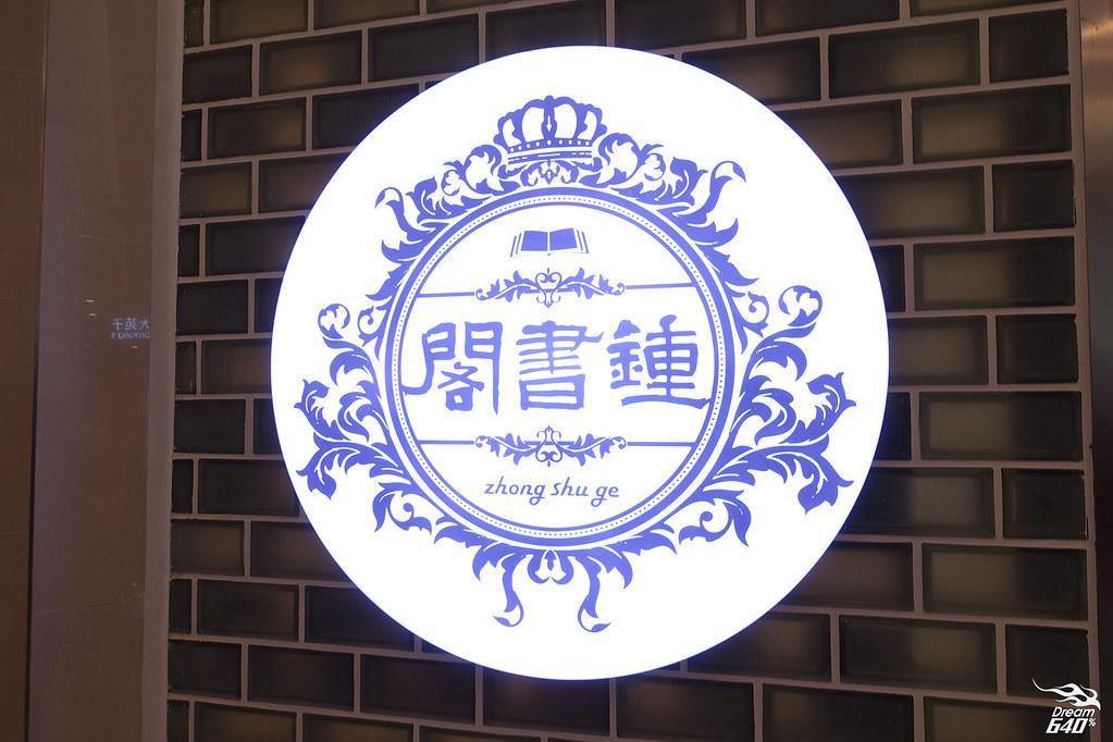 蘇州書店-鍾書閣-01