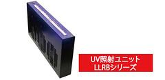 LLRB_web_新製品情報