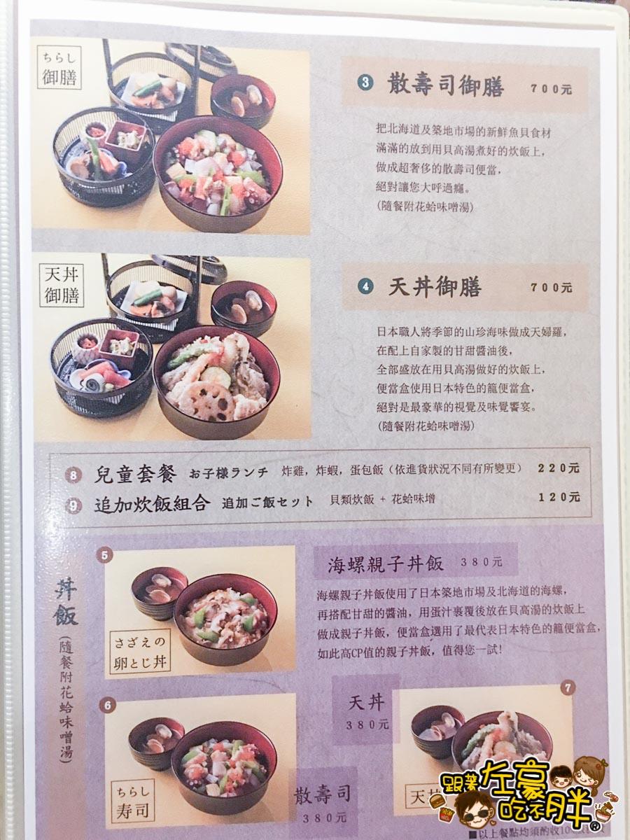 太羽魚貝專門料理-12