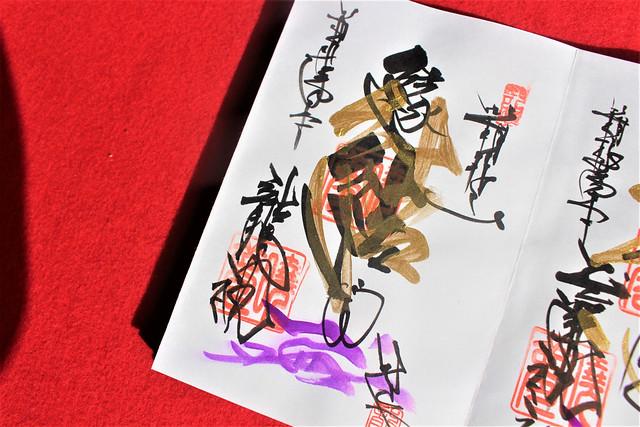 玉簾神社「縁結び 縁起札(御朱印)」