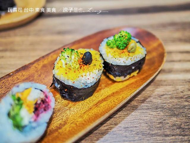 蔬壽司 台中 素食 美食 12