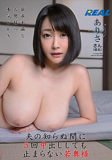 XRW-558 Mr. Yasushi Young Woman Who Does Not Stop Even If She Cums Inside Five Times While Her Husband Does Not Know (Honorable) Hanyu Arisa