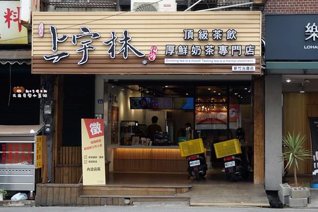 上宇林 新竹手搖杯 鮮奶茶 (78)