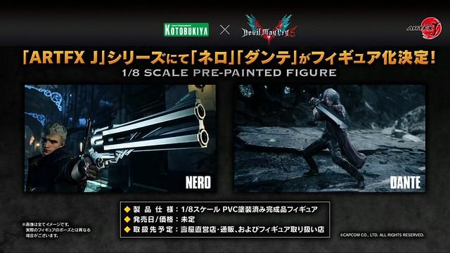 壽屋《惡魔獵人5》「ARTFX J 尼祿」、「ARTFX J 但丁」1/8比例模型製作決定!