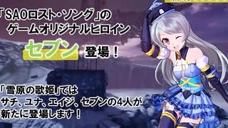 SAOフェイタル・バレット 雪原の歌姫