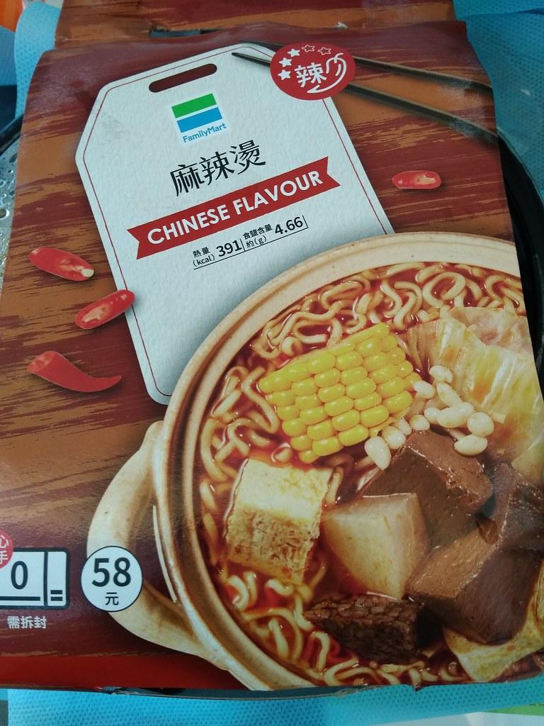 麻辣烫58元新台币