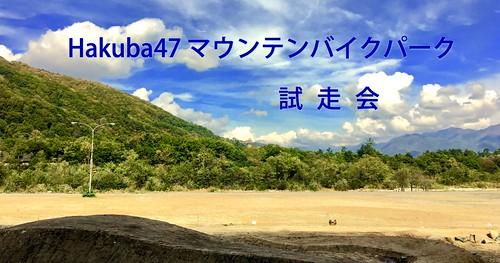 """""""Hakuba47マウンテンバイクパーク・オープン前"""