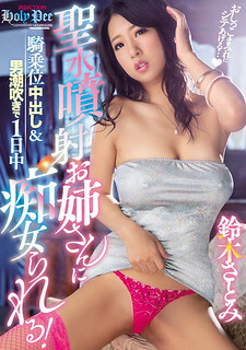MIAE-317 Sacred Water Injection Sister Wearing A Top-ranking Top & Man Squirting Is Slurping All Day! Satomi Suzuki