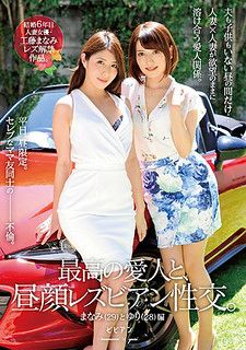 BBAN-199 With The Best Mistress, Lunchy Lesbian Intercourse. Manami (29) And Lily (28) Hen