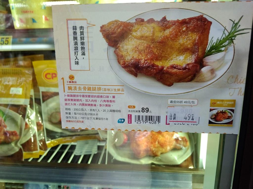 泰国CP卜蜂生鲜品