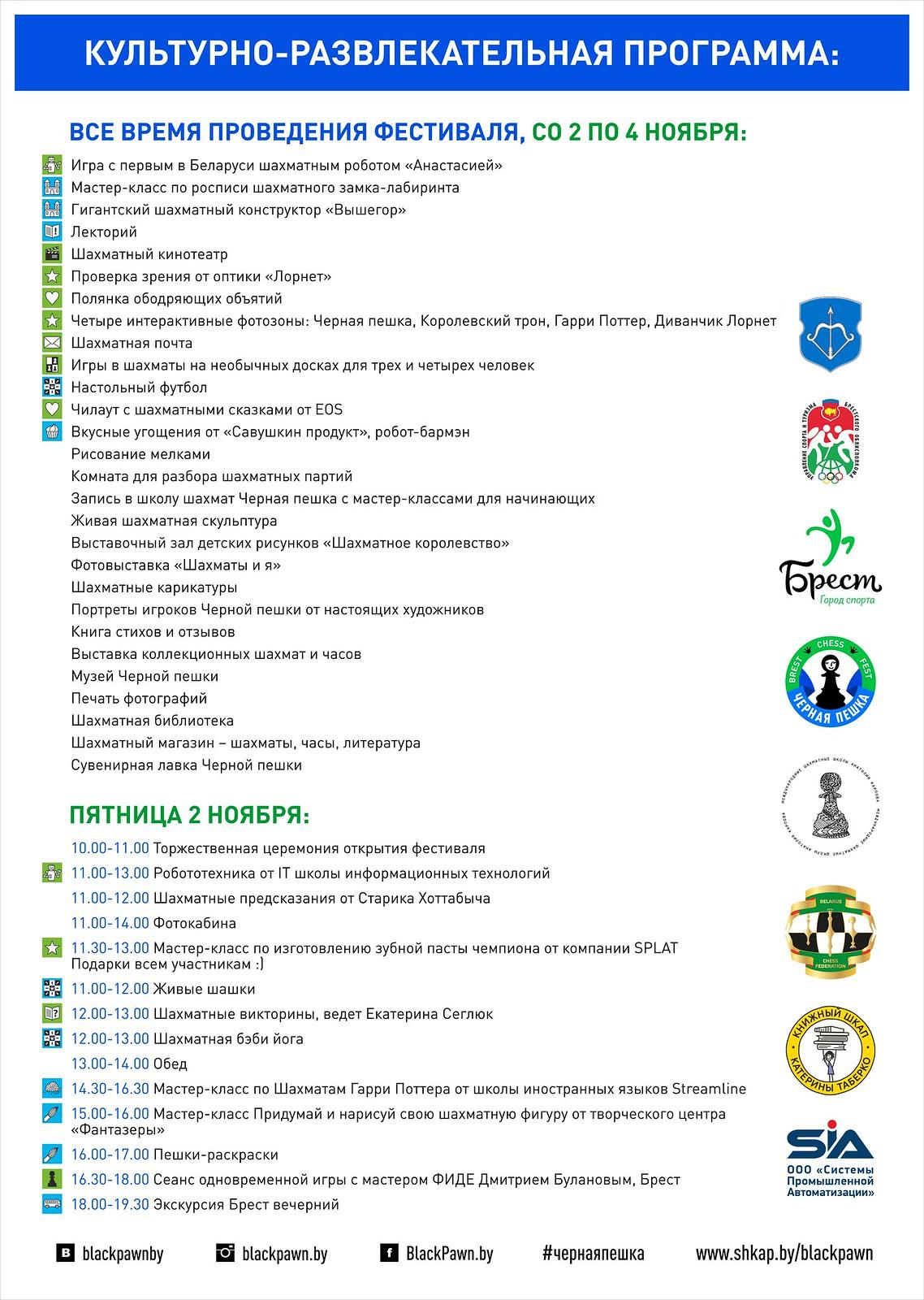 Программа МАСТЕР КЛАССОВ 32х45_бумага170_2в листа по 15шт