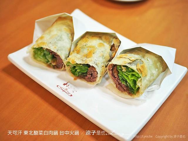 天可汗 東北酸菜白肉鍋 台中火鍋 26