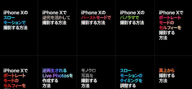 iPhoneで撮影する方法 - 写真 - Apple(日本) 2018-09-24 13-02-45