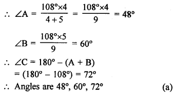 RD Sharma Class 9 Maths Book Questions Chapter 11 Coordinate Geometry