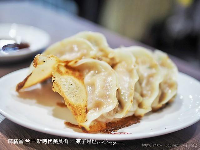 麻膳堂 台中 新時代美食街 72