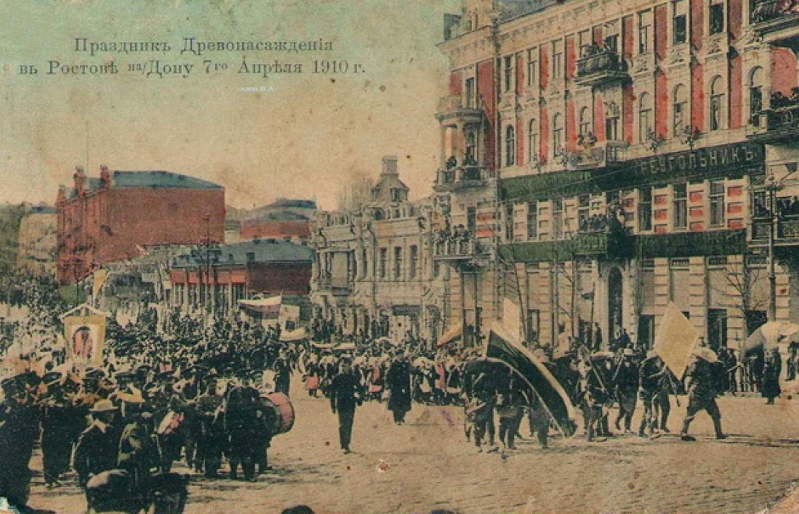 Праздник древонасаждения в Ростове-на-Дону 7 апреля 1910