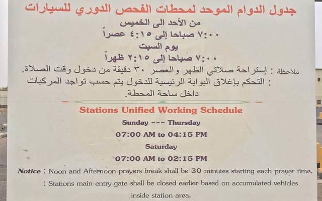051 Procedure to pass Fahas (Motor Vehicle Periodic Inspection) in Saudi Arabia 02