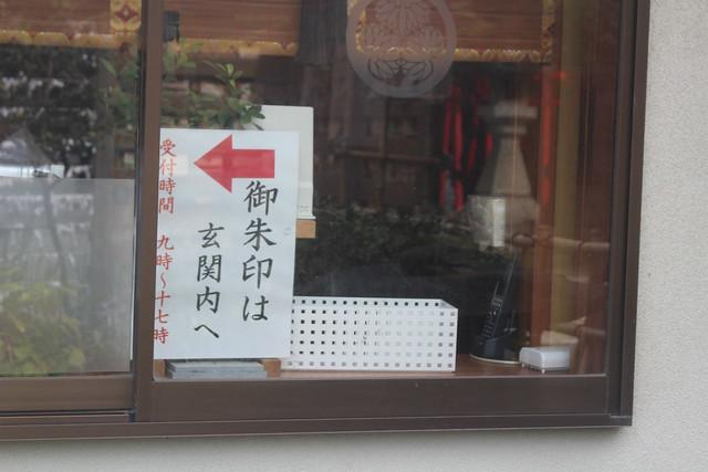 shinagawajinja021