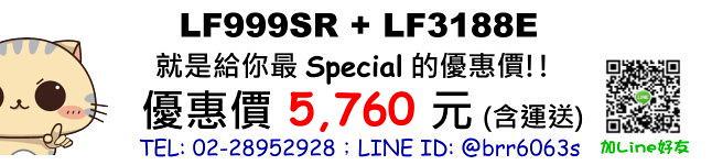 price-lf999sr-3188e