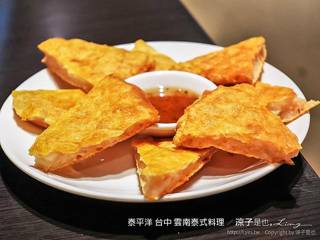泰平洋 台中 雲南泰式料理 6