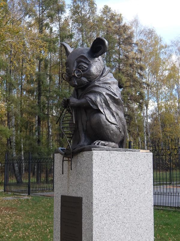 Новосибирский академгородок - Памятник лабораторной мыши