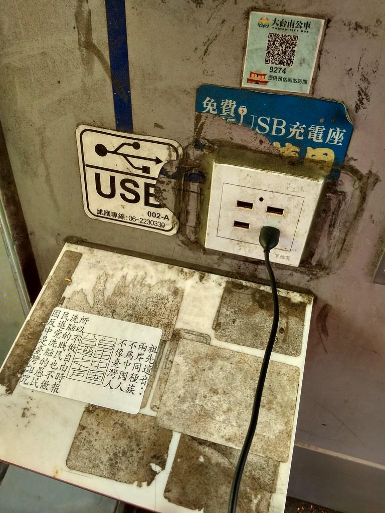 台南火车站充电口