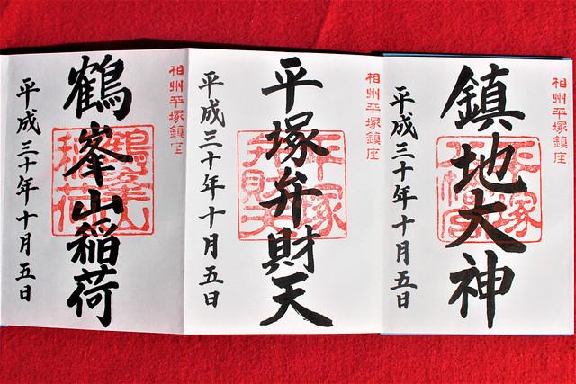 hiratsuka-gosyuin010