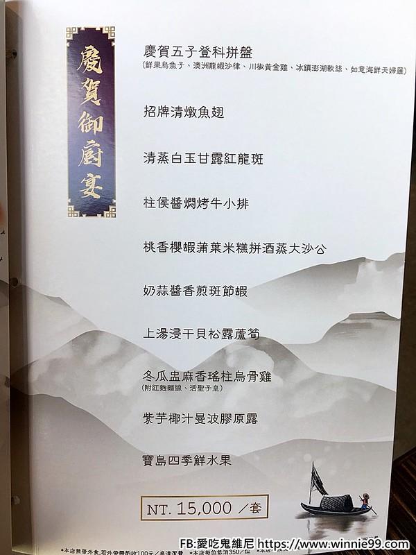 慶賀閩粵饌_181015_0011