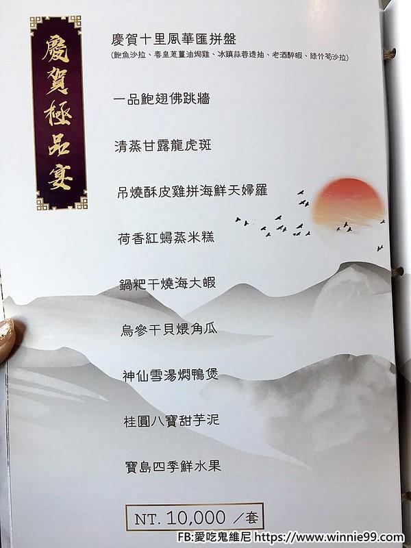 慶賀閩粵饌_181015_0012