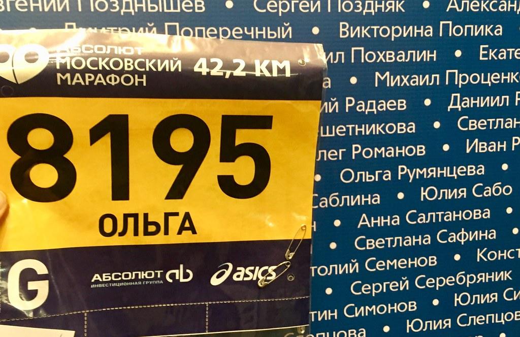 марафон1