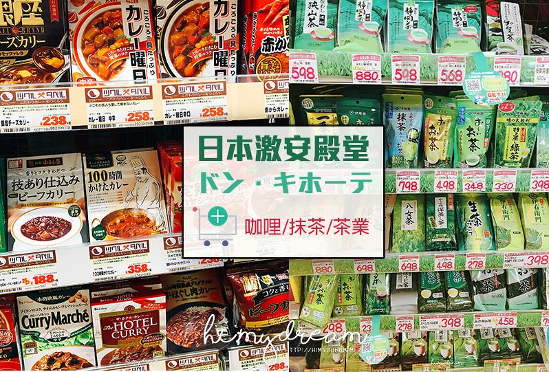 [日本東京] ドン・キホーテ 日本激安殿堂 宇治抹茶/抹茶拿鐵/日本咖哩/銀座咖哩 日本最大連鎖超市 (下) DAY20