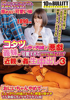 EQ-418 In A Kotatsu Secretly Mischievous Sister Sister Is Too Cute And Can Not Keep Desire Suppressed Close Relatives ○ Virgin Cum Inside 3