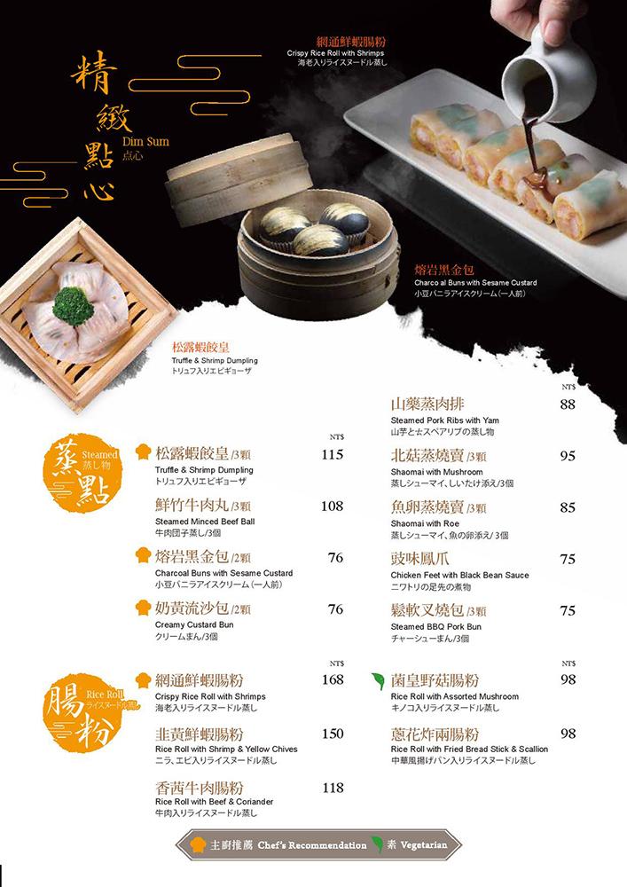 漢來軒菜單22