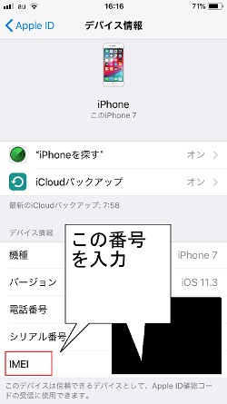 iphonebatterychange004