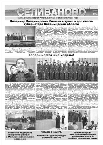 """газета """"Селиваново"""" выпуск 80"""