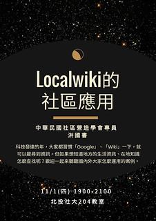Localwiki的社區應用