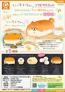 Shine-G 「麵包胖胖犬」 逗趣又療癒登場!いーすとけん。ソフビマスコット