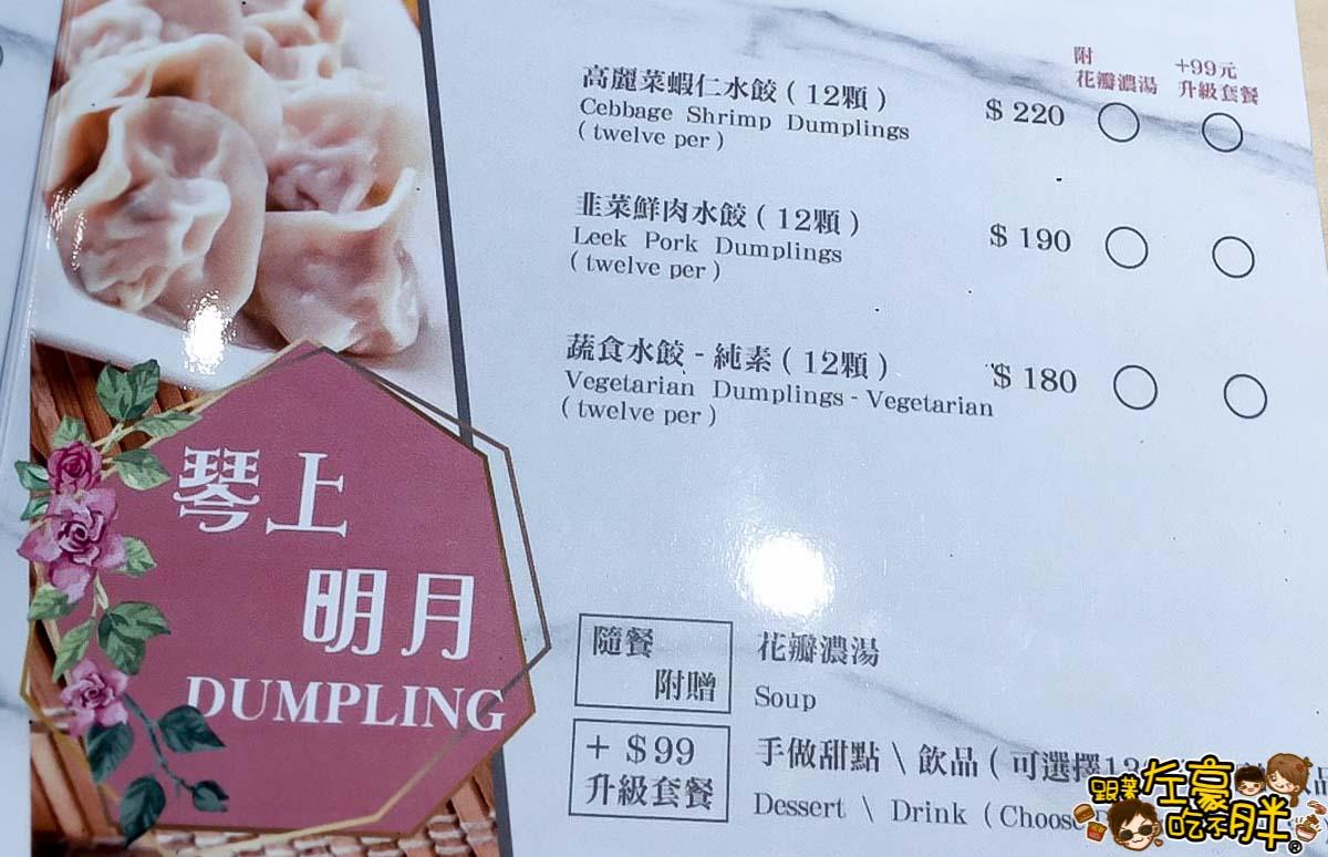 琴之森菜單-3