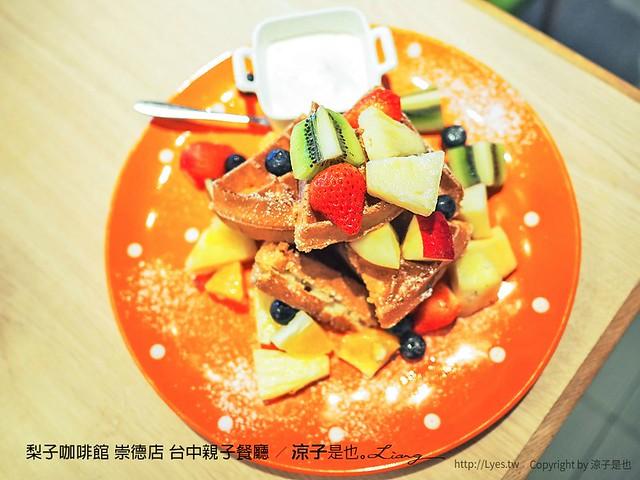 梨子咖啡館 崇德店 台中親子餐廳 9