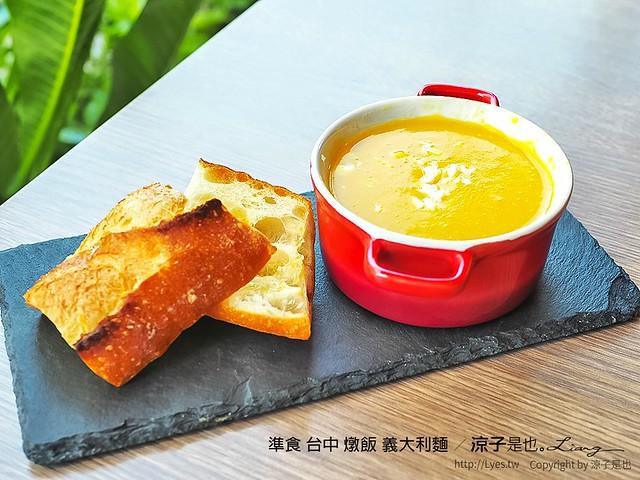 準食 台中 燉飯 義大利麵 9