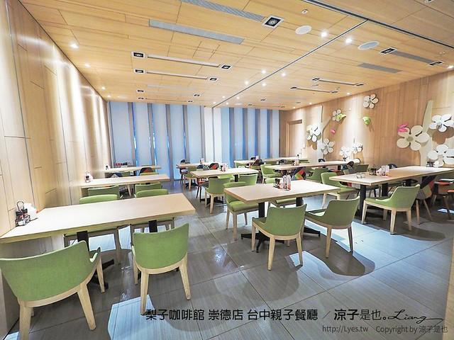 梨子咖啡館 崇德店 台中親子餐廳 14