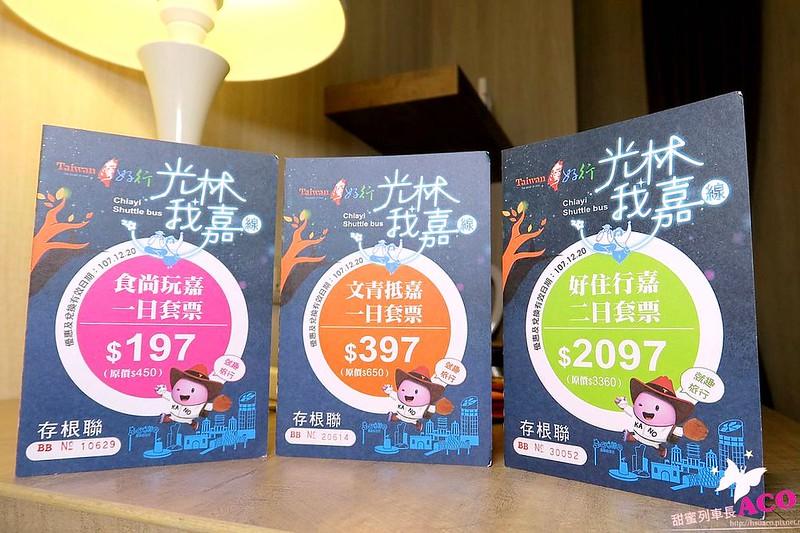 台灣好行 嘉義IMG_4871.jpg