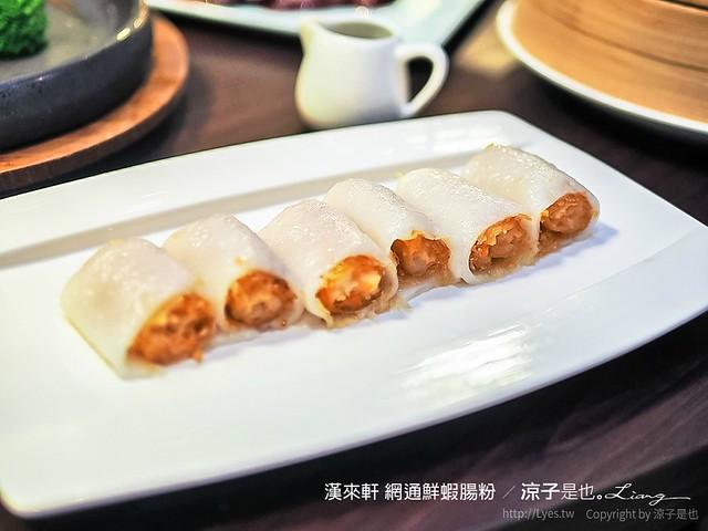 漢來軒 網通鮮蝦腸粉 1