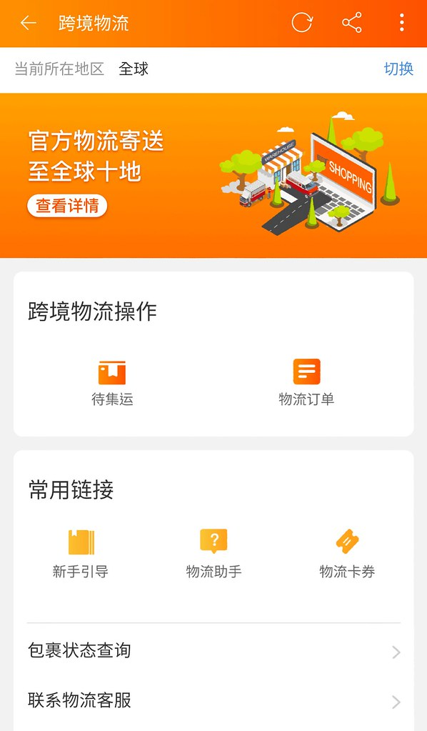 Line購物淘寶25