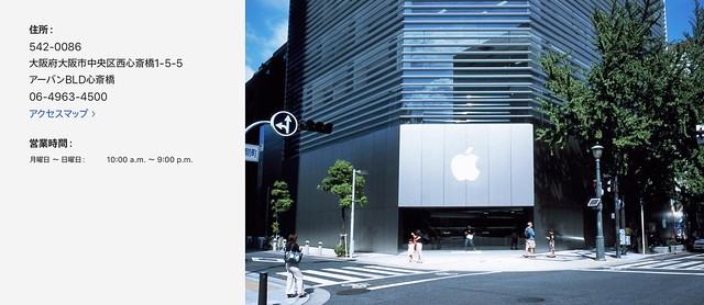 Apple shinsaibashi