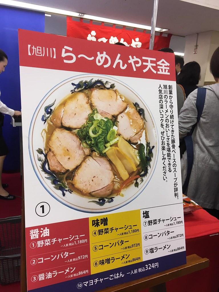 福屋の北海道の物産展
