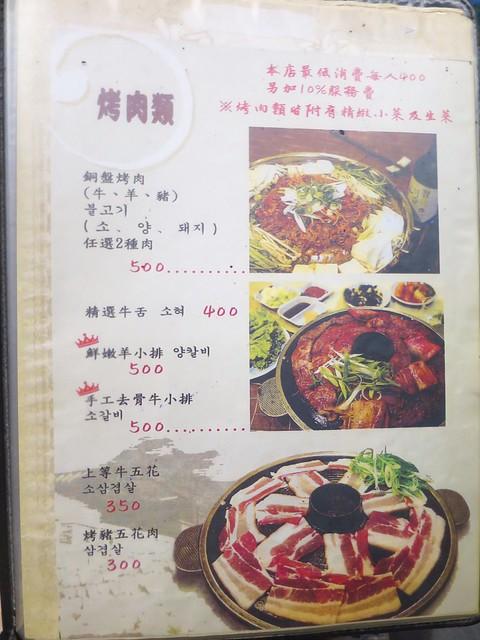 南大門韓國烤肉 04