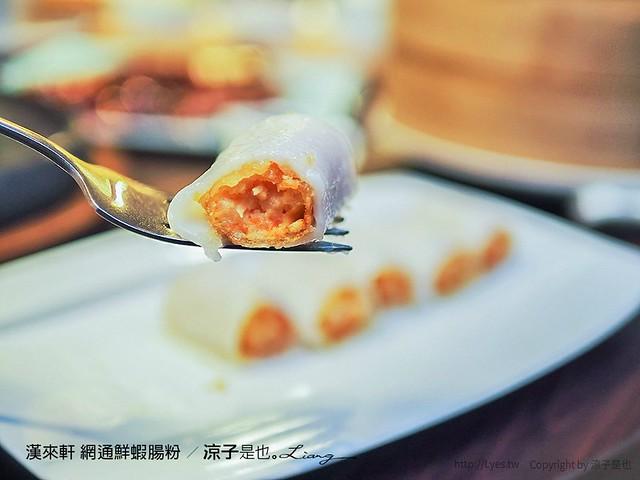 漢來軒 網通鮮蝦腸粉 3